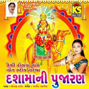 Dashamani Pujaran - Non Stop Garba
