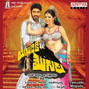 Yamudiki Mogudu (Original Motion Picture Soundtrack)