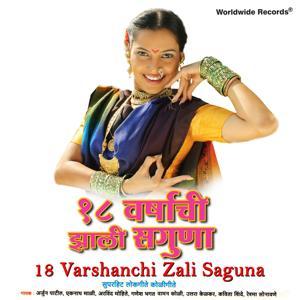 18 Varshanchi Zali Saguna