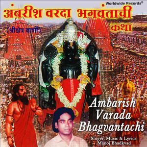 Ambarish Varada Bhagvantachi (Katha)
