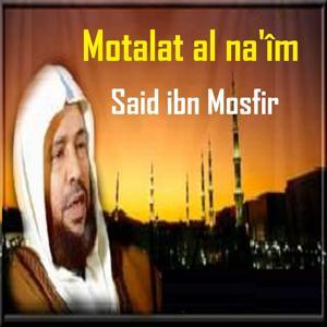 Motalat Al Na'îm (Quran)