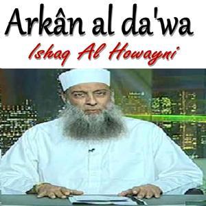 Arkân Al Da'wa (Quran)