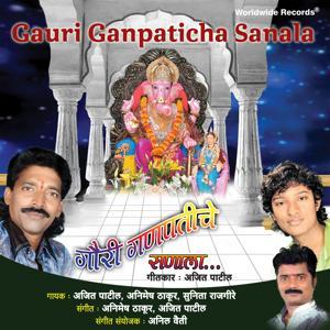 Gauri Ganpaticha Sanala
