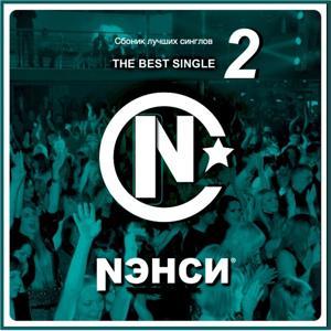 Сборник лучших синглов, Ч. 2