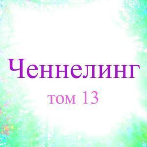 Ченнелинг, том 13 (Духовные Гиды)