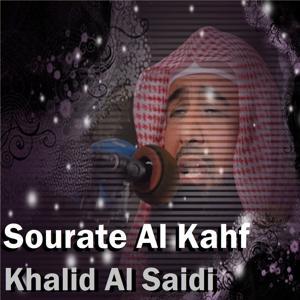 Sourate Al Kahf (Quran)