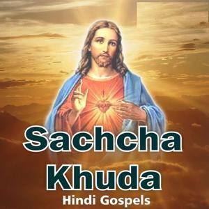 Sachcha Khuda