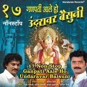 17 Non-Stop Ganpati Aale Ho Undaravar Baisuni