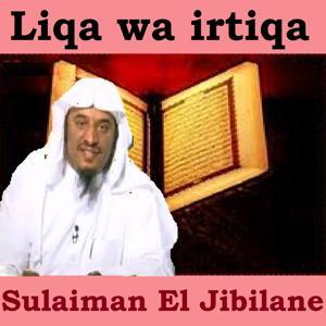 Liqa Wa Irtiqa (Quran)