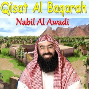 Qisat Al Baqarah (Quran)