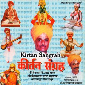 Kirtan Sangrah