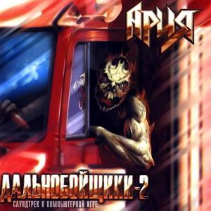 Дальнобойщики 2 (Саундтрек к Компьютерной Игре)