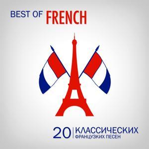 Best of French Songs (20 классических французcких песен)