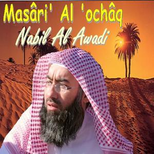 Masâri' Al 'Ochâq (Quran)