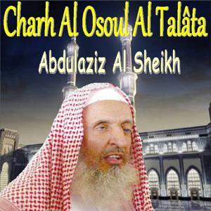 Charh Al Osoul Al Talâta (Quran)