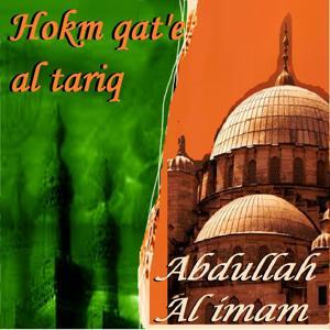 Hokm Qat'E Al Tariq (Quran)