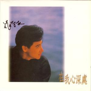 Zai Wo Xin Shen Chu