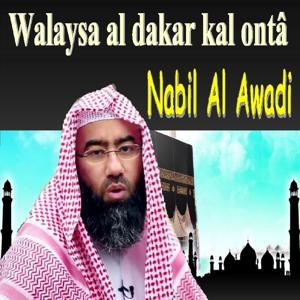 Walaysa Al Dakar Kal Ontâ (Quran)