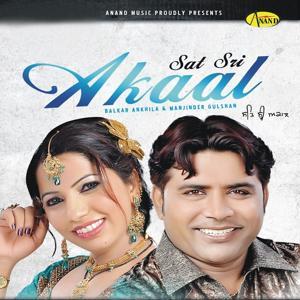 Sat Sri Akaal