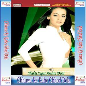 Chhuwa Ke Kahe Chhod Dela