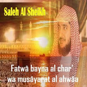Fatwâ bayna al char' wa musâyarat al ahwâa (Quran)