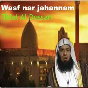 Wasf nar jahannam (Quran)