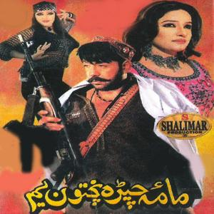 Mama Chehra Pakhtoun Yam (Original Motion Picture Soundtrack)
