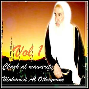 Charh al mawarite Vol 1 (Quran)