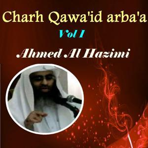 Charh Qawa'id arba'a Vol 1 (Quran)