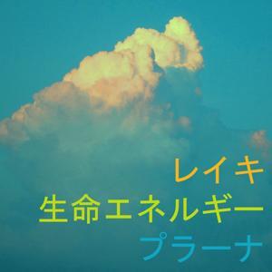 レイキ (生命エネルギー 2巻)