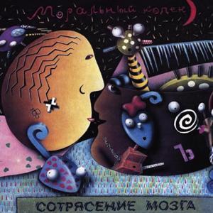 Сотрясение Мозга (Sotryasenie Mozga)