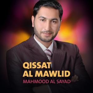 Qissat Al Mawlid (Quran)