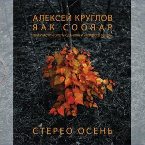 Стерео осень