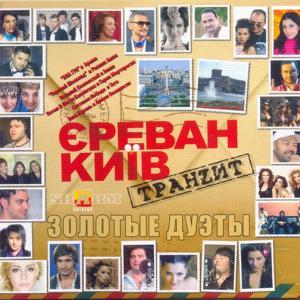 Ереван-Киев Транзит