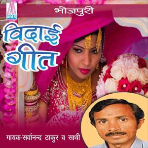 Bhopuri Vidai Geet