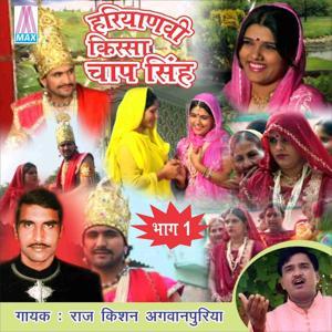Kissa Chap Singh, Pt. 1