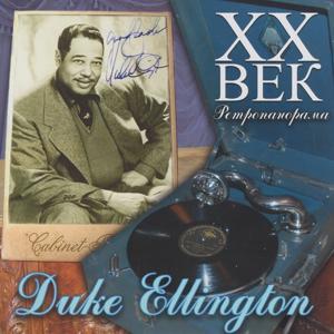 Duke Ellington - ХX Век Ретропанорама