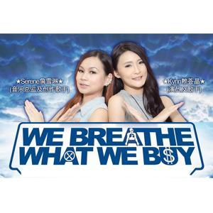 We Breathe What We Buy