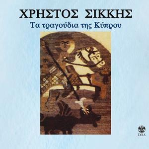Ta Tragoudia Tis Kyprou