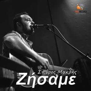 Zisame (Acoustic)