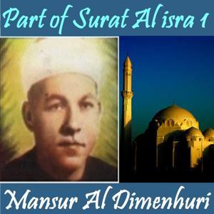 Part of Surat Al isra 1 (Quran)