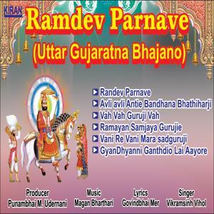 Ramdev Parnave (Uttar Gujaratna Bhajano)