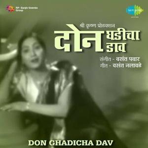 Don Ghadicha Dav (Original Motion Picture Soundtrack)