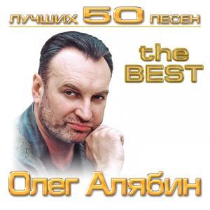 Лучших 50 песен
