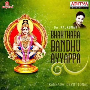 Bhakthara Bandhu Ayyappa