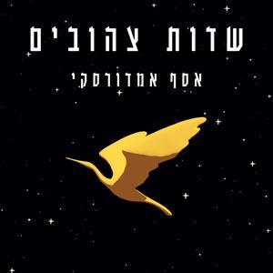 Sadot Tzehubim