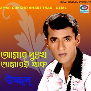 Amar Dukkho Amari Thak