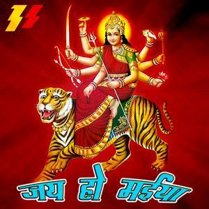 Jai Ho Maiya