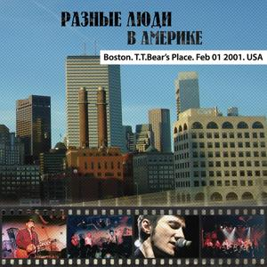 Boston «T.T.Bear's Place» (Feb 01 2001. USA), часть 1