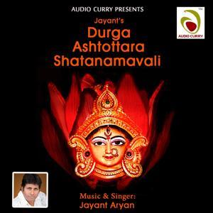 Durga Ashtottara Shatanamavali